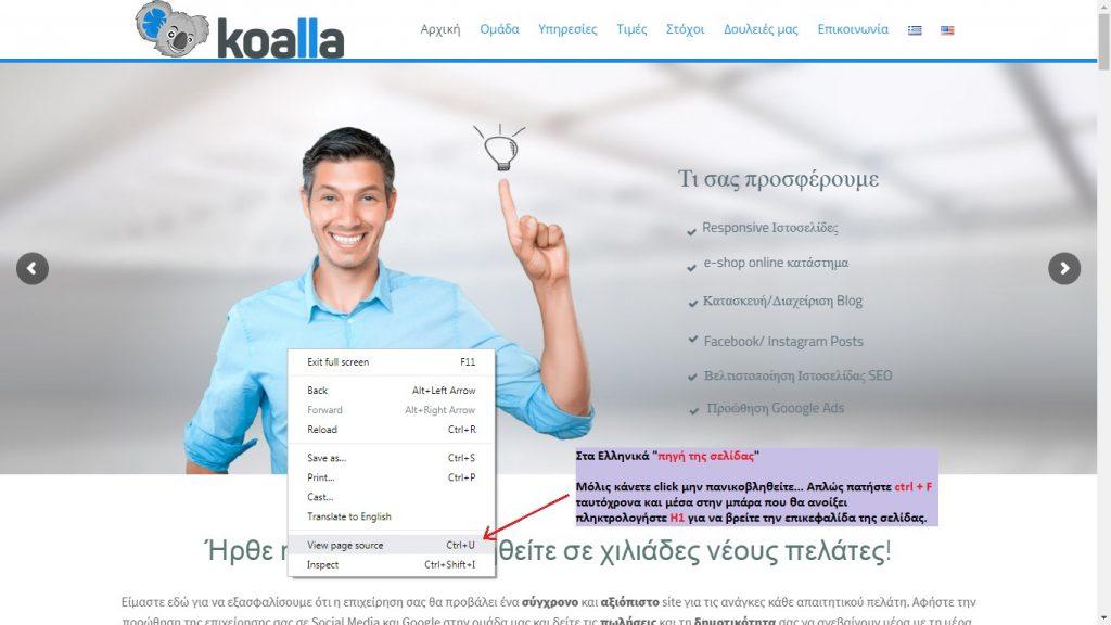 Αναζήτηση Headers σε ιστοσελίδα