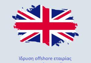 Ίδρυση offshore εταιρίας στην Αγγλία (UK)