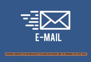 Δημιουργία επαγγελατικών emails στο domain σας.