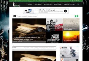 Δημιουργία ενημερωτικού blog-magazino