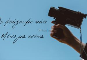 Δημιουργία Video για post στα Social Media.