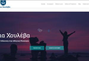 Σύγχρονο WordPress site σε πολύ λίγες μέρες(responsive)