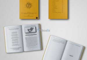 Σελιδοποίηση Βιβλίων-Πολυσέλιδων