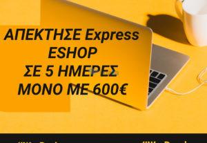 Express Eshop σε 5 ημέρες