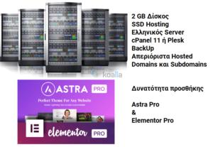 Web Hosting 2 GB Και με δυνατότητα προσθήκης (WordPress,Elementor,Astra)