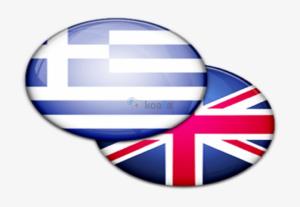 Επαγγελματική μετάφραση από ελληνικά σε αγγλικά και αγγλικά σε ελληνικά