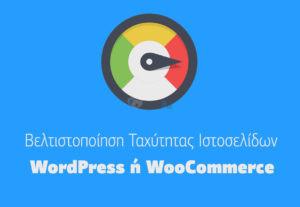 WordPress & WooCommerce Speed Optimization