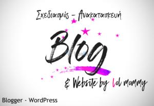 Δημιουργία – Ανακατασκευή – Διόρθωση Blog στον Blogger