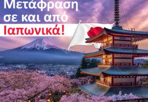 Μετάφραση Ιαπωνικά-Ελληνικά σε οποιοδήποτε κείμενο! Κάντζι για τατουάζ εώς Άρθρο