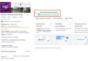 Google My Business – Κατασκευή Account + Διαχείριση