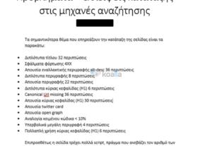 Ανάλυση SEO της ιστοσελίδας σας