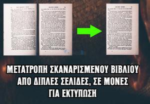 Μετατροπή σκαναρισμένου βιβλίου διπλών σελίδων, σε μονές για εκτύπωση